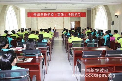 贵州圣经学校举行宪法培训学习