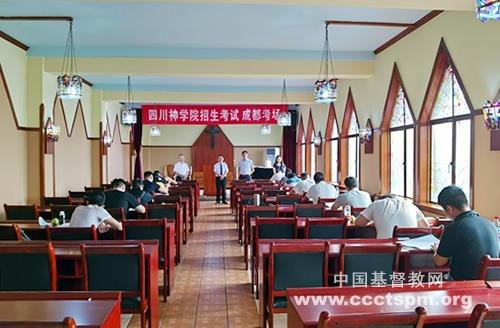 四川神学院顺利举行2020年秋季招生考试