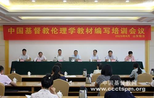 中国基督教伦理学教材编写培训会议在烟台召开