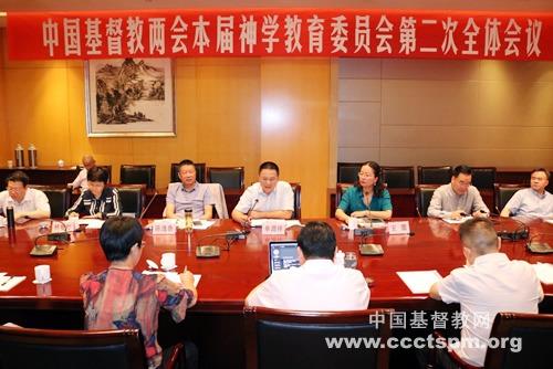 中国基督教两会本届神学教育委员会第二次全体会议在西安顺利召开