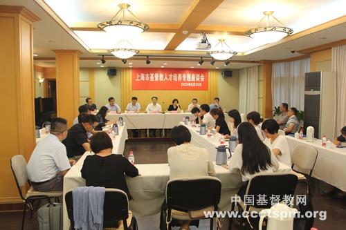 上海市基督教两会举行基督教人才培养专题座谈会