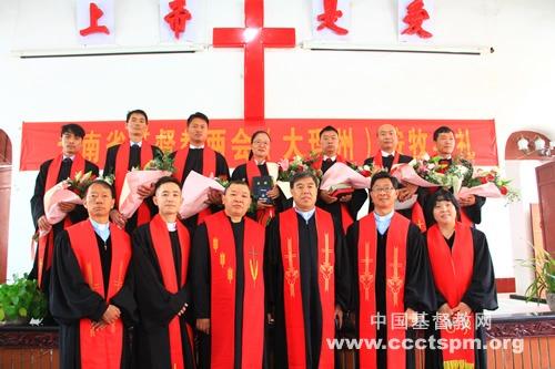 云南省基督教两会在大理州举行圣职按立典礼