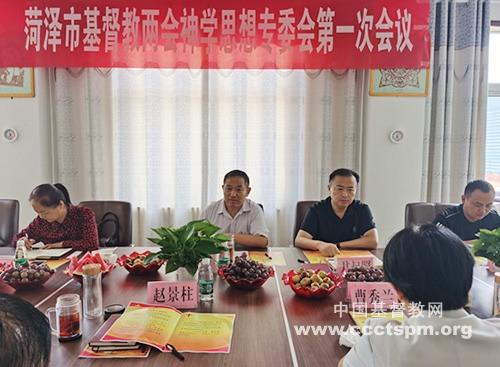菏泽市基督教两会召开神学思想专委会第一次会议