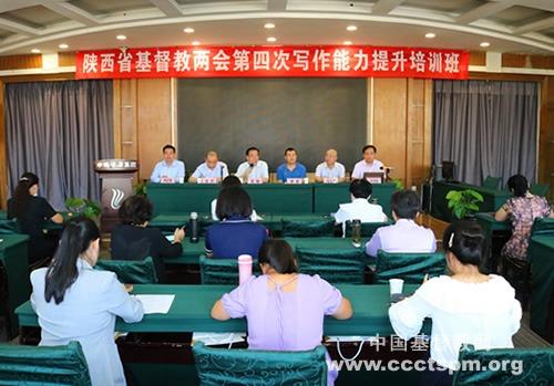 陕西省基督教两会写作能力提升培训班在西安举办