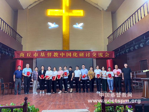 商丘市基督教两会举办基督教中国化研讨交流会