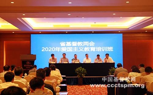 安徽省基督教两会2020年爱国主义教育培训班在合肥开班