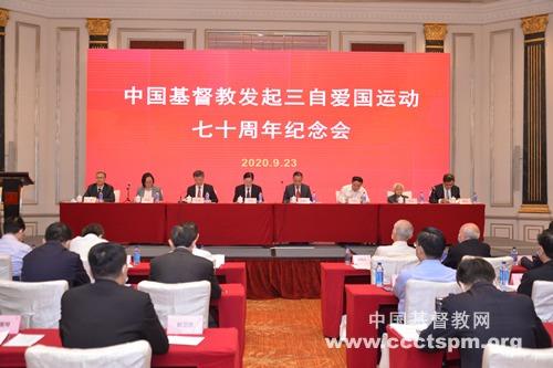 坚持中国化方向,弘扬爱国爱教传统,办好新时代的中国教会