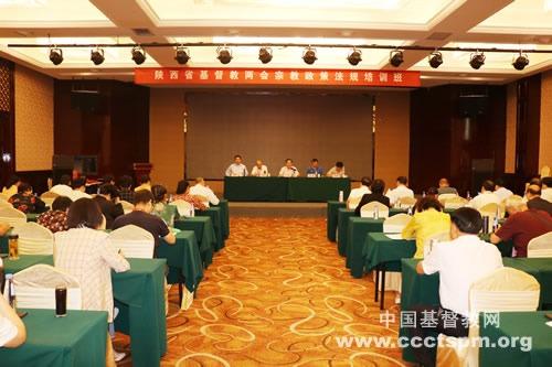 陕西省基督教两会宗教政策法规培训班在西安顺利举办