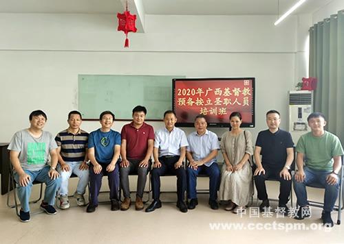 广西基督教两会举办2020年预备按立圣职人员培训班