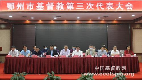鄂州市基督教召开第三次代表会议
