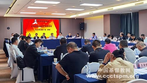 贵州省基督教两会举办宗教政策法规学习月活动