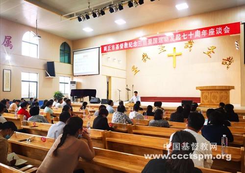 【综合】各地基督教会举行纪念中国基督教三自爱国运动70周年活动