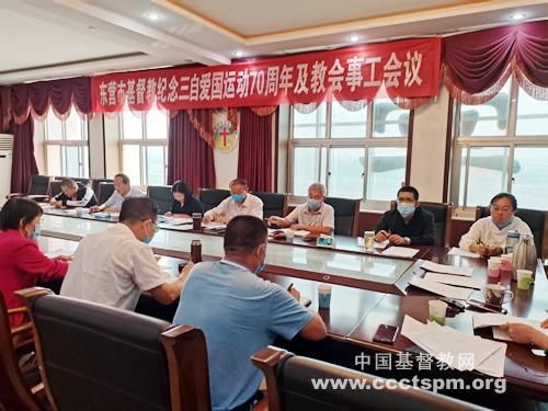 东营市基督教三自爱国运动委员会召开四届十一次常委(扩大)会议
