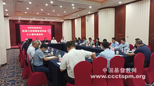 山西省基督教两会纪念中国基督教三自爱国运动发起70周年