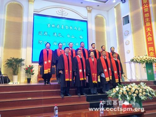吉林省基督教两会在梅河口市举行按立圣职典礼