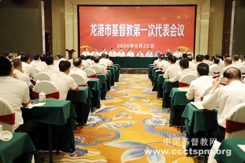 浙江省龙港市基督教第一次代表会议召开成立基督教两会