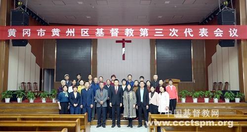 黄冈市黄州区基督教第三次代表会议召开