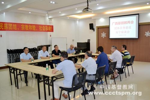 广西基督教两会召开团体自身建设座谈会