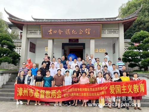 漳州市基督教两会组织教牧同工赴古田进行爱国主义教育