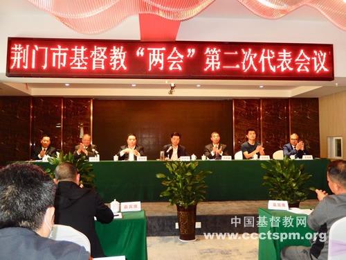 荆门市基督教第二次代表会议召开