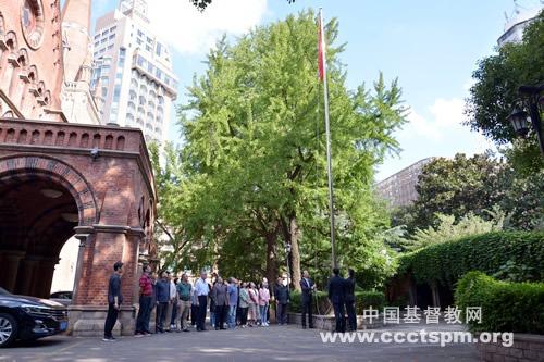 基督教全国两会举行国庆后首次升旗仪式