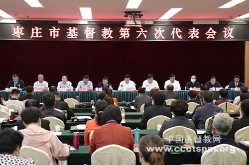 新时代 新班子 新担当 新征程——枣庄市基督教第六次代表会议顺利召开