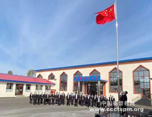 【综合】各地基督教会举行国庆升旗和欢度双节活动