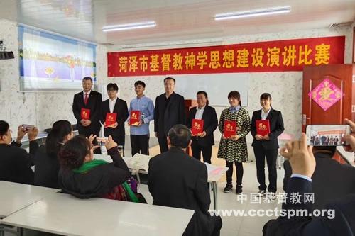 菏泽市基督教两会举办神学思想建设演讲比赛