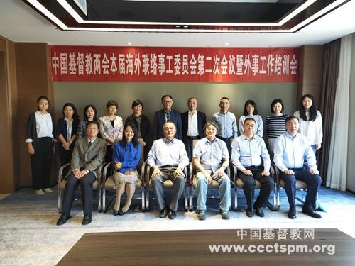 本届海外联络事工委员会第二次会议在福建召开