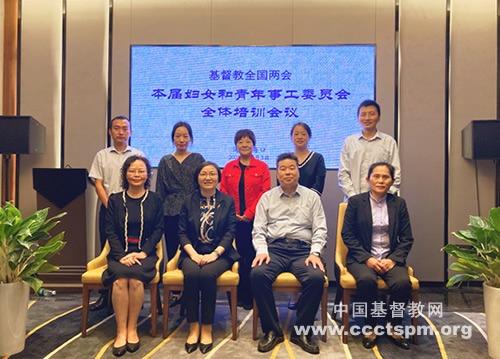 谋划妇女和青年事工  助力教会中国化
