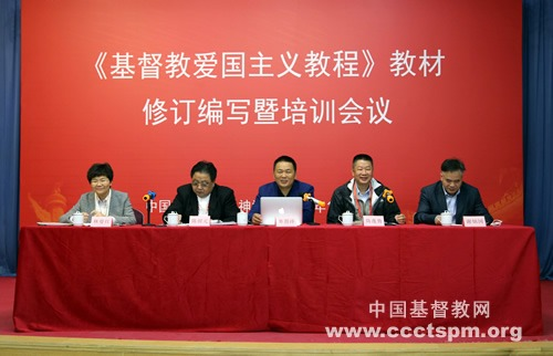 《基督教爱国主义教程》修订暨培训会议在华东神学院召开