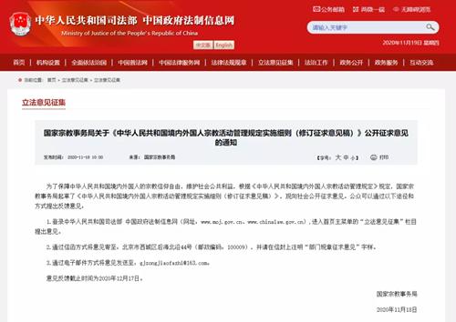 国家宗教事务局关于《中华人民共和国境内外国人宗教活动管理规定实施细则(修订征求意见稿)》公开征求意见的通知