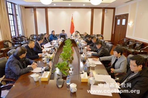 中国基督教神学院校教师职称评审工作会议在沪举行