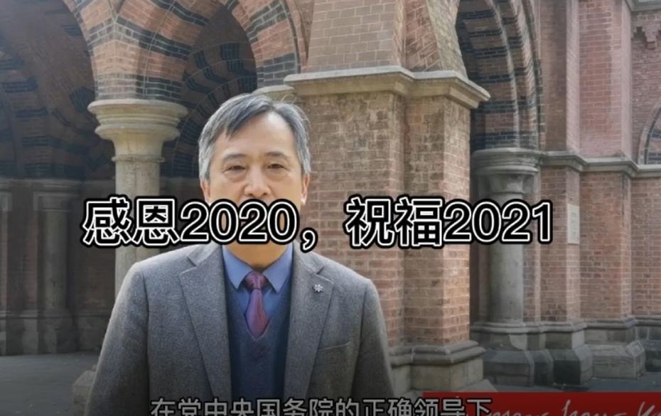 中国基督教2021年新年感恩寄语