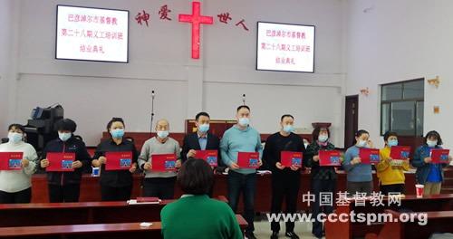 巴彦淖尔市基督教两会举行第二十八期义工培训班结业典礼
