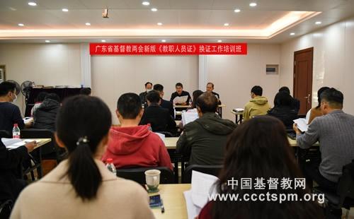 广东省基督教两会举办新版《教职人员证》换证工作培训班