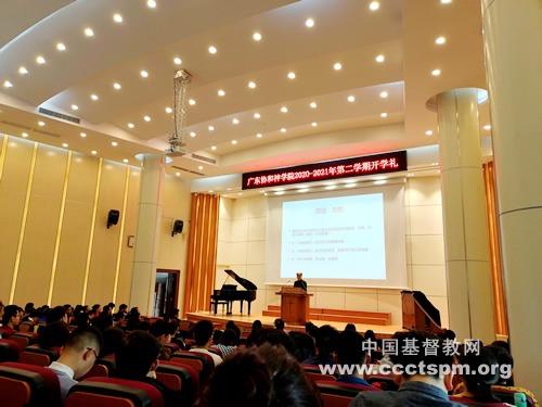广东协和神学院如期举行开学典礼