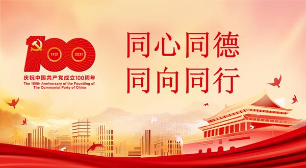 """中国基督教开展庆祝""""中国共产党成立100周年""""系列活动的倡议"""