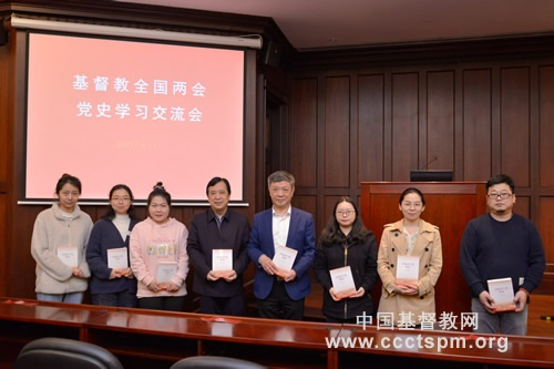 基督教全国两会召开《中国共产党简史》学习交流会