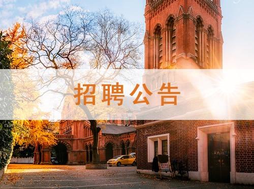 中国基督教三自爱国运动委员会公开招聘工作人员公告