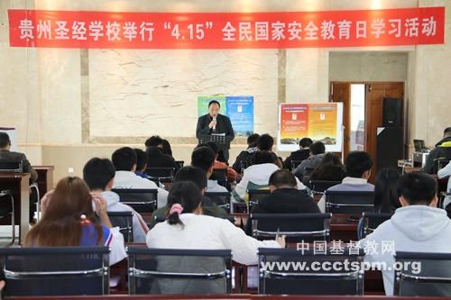 学习国家安全知识 增强国家安全意识