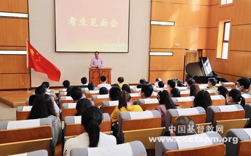 福建神学院举行2021年招生考试