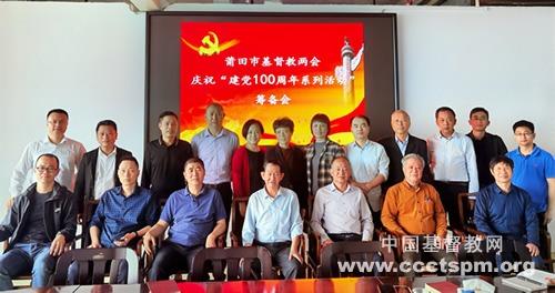 莆田市基督教两会召开会务(扩大)会议 筹备部署庆祝建党百年系列活动