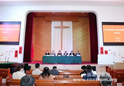 坚持基督教中国化方向 传讲新时代信息