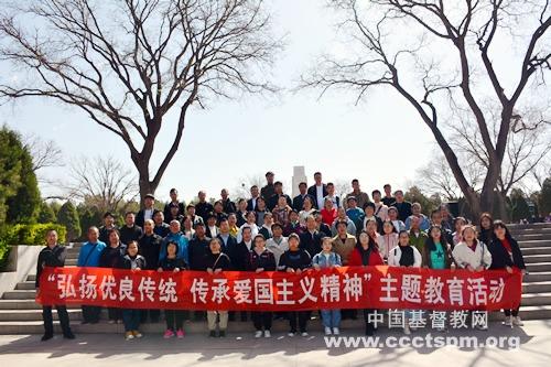 """山西省基督教培训中心举行""""弘扬优良传统·传承爱国主义精神""""主题教育活动"""