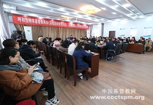 """呼和浩特市基督教两会举办两个""""办法""""培训班"""
