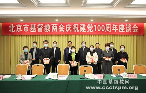 北京市基督教两会举办庆祝建党100周年座谈会