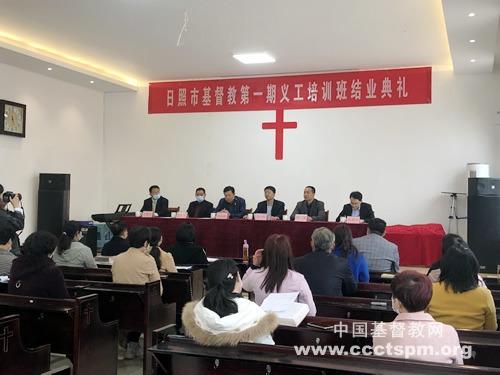 日照市基督教举行第一期义工培训班结业典礼