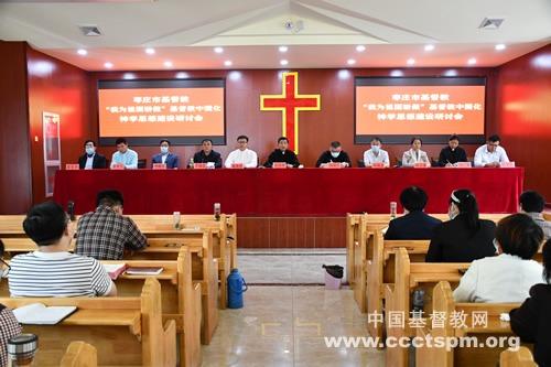 枣庄市基督教举行庆祝建党100周年系列活动