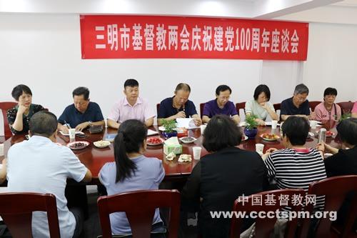 三明市基督教两会举行庆祝中国共产党成立100周年活动